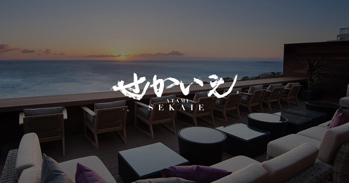 熱海のリゾート温泉旅館「ATAMI せかいえ」